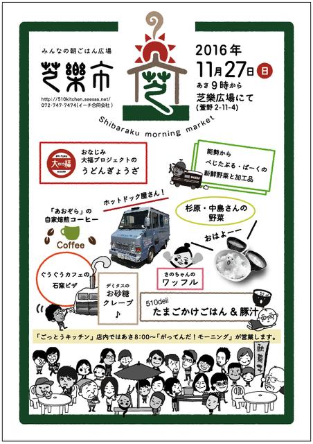 11_shibarakuichi.jpg