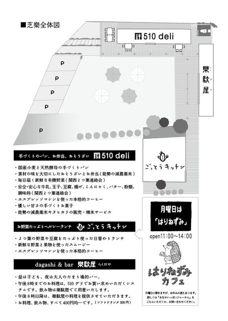 ちらし4.jpg