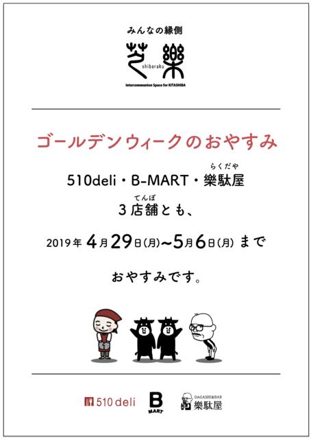 スクリーンショット 2019-04-02 16.07.45.png