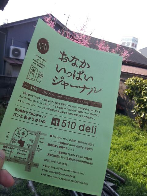 おなかいっぱいジャーナル3月号.jpg
