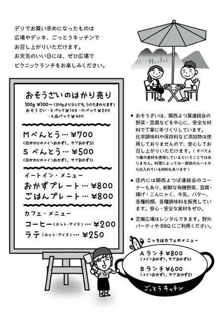 ちらし3.jpg