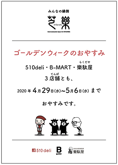 やすみお知らせ.jpg