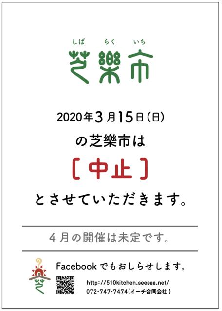 スクリーンショット 2020-03-14 17.09.08.png