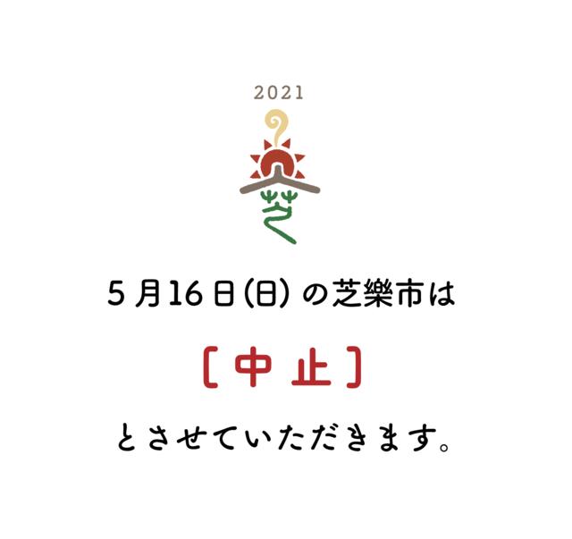 スクリーンショット 2021-05-01 18.23.15.png