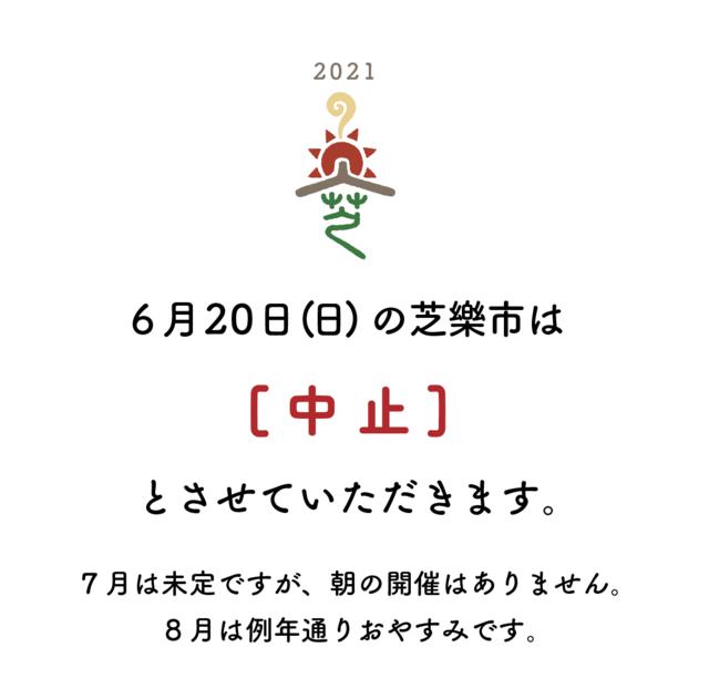 スクリーンショット 2021-06-15 17.05.30.png